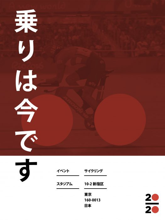 Tokyo 2020 Olympics Poster