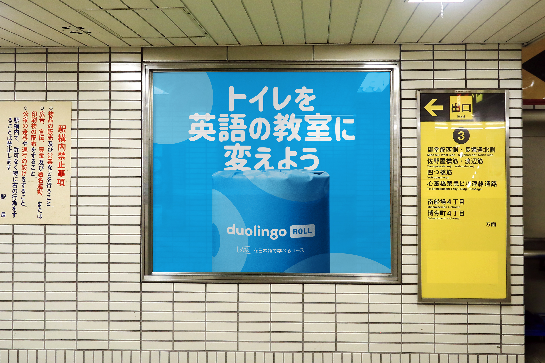 Duolingo Roll poster on the Japan Metro